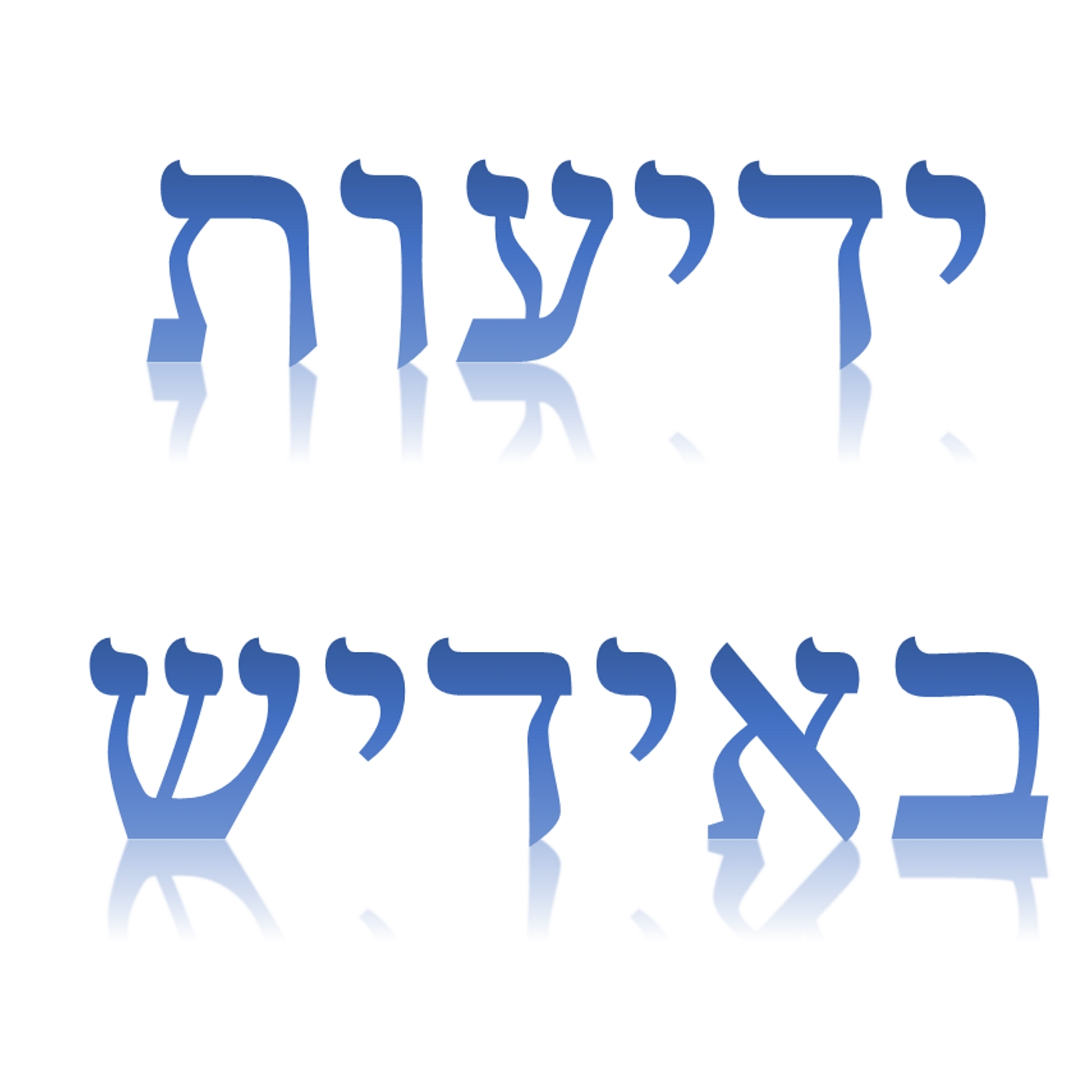 Knowledge in Yiddish - ידיעות באידיש